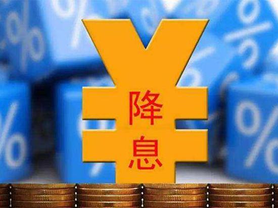 中信固收:降息提前落地 货币宽松仍在进行中