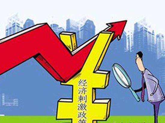 张斌:刺激政策有哪些利好与隐忧?