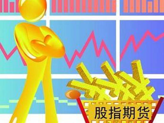 中金所:股指期货和股指期权新合约上市通知