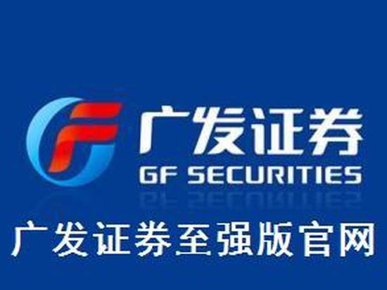 瑞信:广发证券升至跑赢大市评级 目标价升至9.8港元