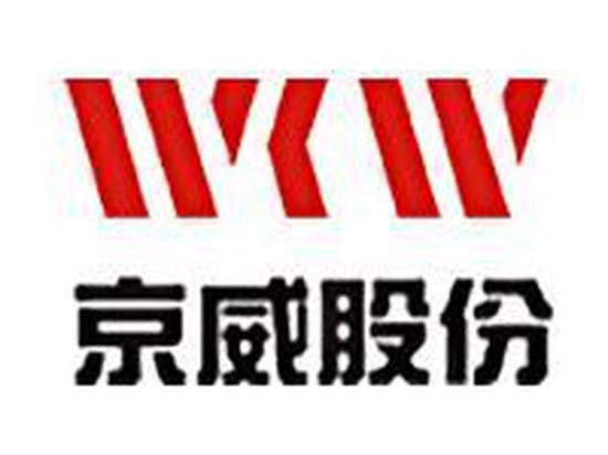 京威股份2018年三季报存在错误 高管被出具警示函