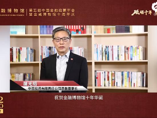 屠光绍祝福视频|中国金融博物馆成立十周年
