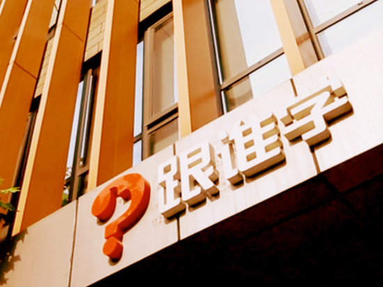 香橼发三条twitter再质疑跟谁学 单日跌18.5%