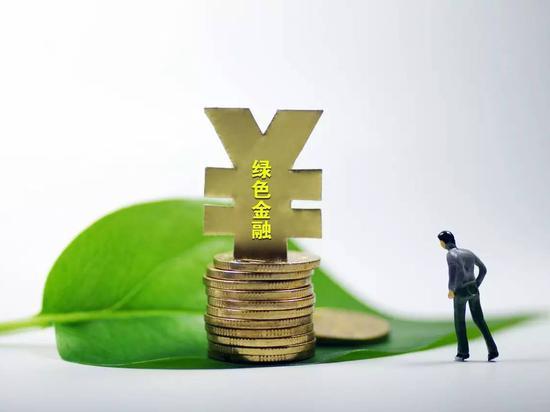 发展绿色金融 支持绿色科创