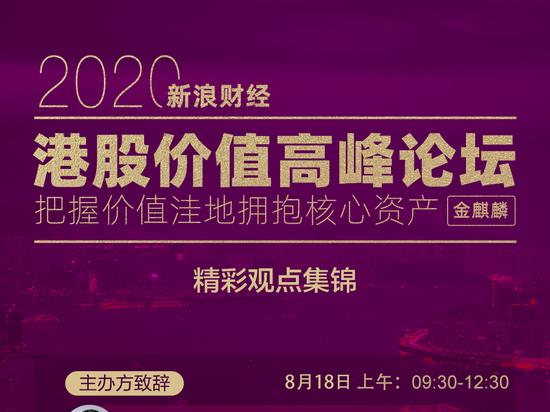 2020新浪财经港股价值峰会:精彩观点集锦 8项大奖出炉