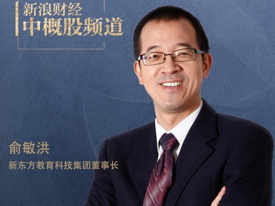 俞敏洪:新东方希望与新浪财经一起坚持长期主义 专注用户价值