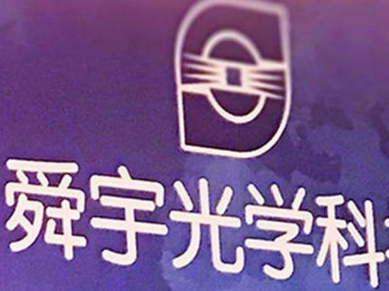 高盛:舜宇光学科技给予沽售评级 目标价81港元