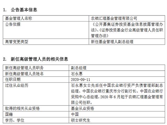 农银汇理基金新任石永惠为副总经理 曾为农行采购中心总经理