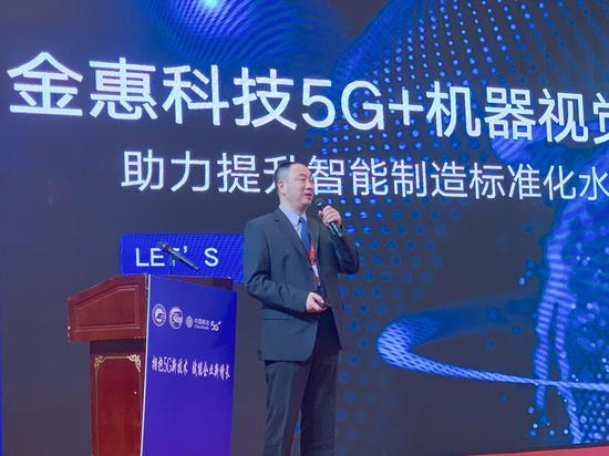 郑州金惠李效翮:5G+机器视觉助力提升智能制造标准化水平