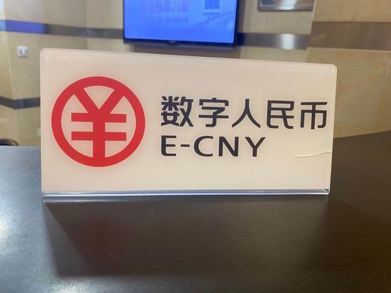 深圳数字人民币红包10月12日启用 有的商场已低调测试数月
