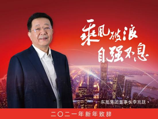 乘风破浪  自强不息 | 东旭集团董事长李兆廷二O二一年新年致辞