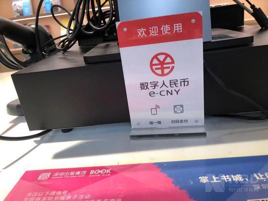 深圳再次派发2000万元数字人民币红包 可以购买奶