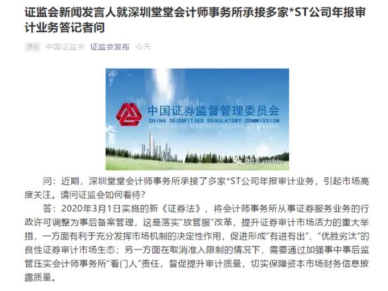 """*ST新亿及深圳堂堂被立案调查 刚""""痛失""""200万审计费大单"""
