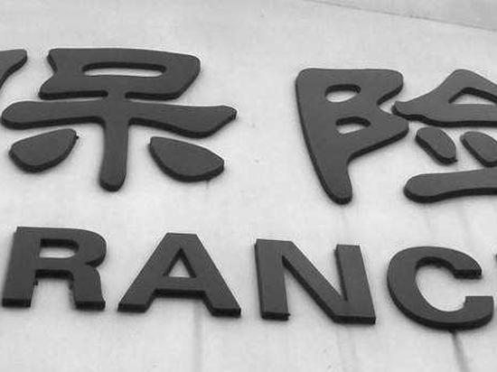 银保监会:6家人身险公司将在浙江、重庆开展专属商业养老险试点