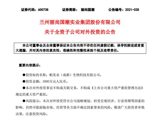 晚间公告热点追踪:丽尚国潮3000万元参股医美企业 交易所追问是否进行必要尽职调查