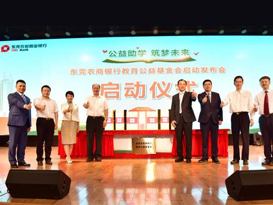 东莞农商银行发起设立东莞金融业首个教育公益基金会