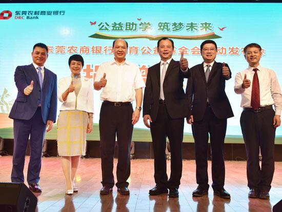 东莞农商银行教育公益基金会启动发布会在东莞农商银行总行隆重举行