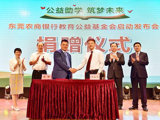 东莞农商银行教育公益基金会与东莞中学签订捐赠协议