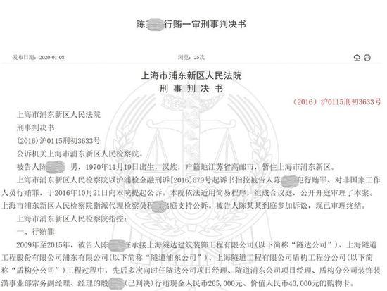 为顺利实施项目 一承包商行贿隧道股份项目经理30万