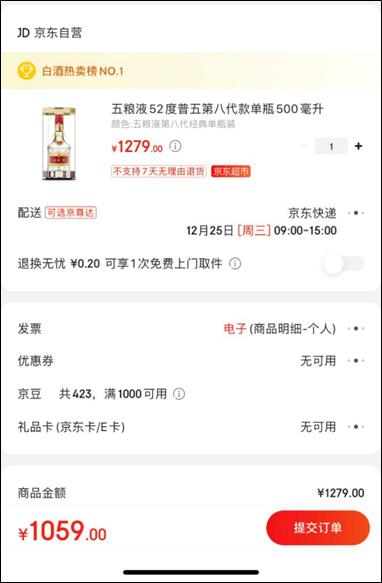 """来源:12月24日 京东""""五粮液京东自营旗舰店"""""""