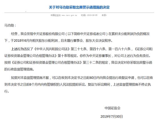 中天证券违规分配利润 两高管被约谈董事长收警示函