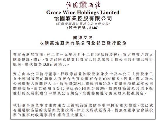 怡园酒业拟收购万浩亚洲布局威士忌市场_网络赚钱途径