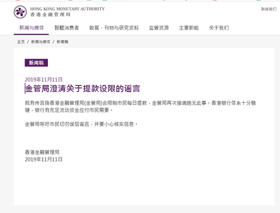 香港金管局澄清关于提款设限谣言:银行体系十分稳健