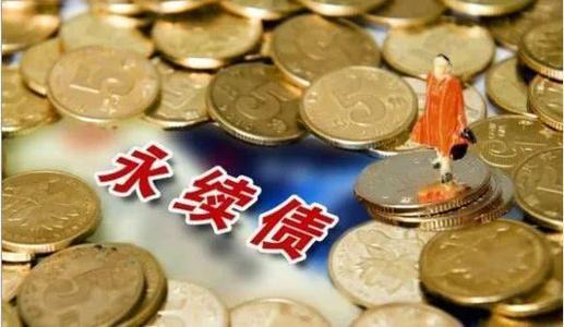 莫开伟:银行发行永续债的意义和作用