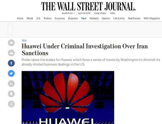 外媒头条:美司法部调查华为是否违反对伊制裁规定