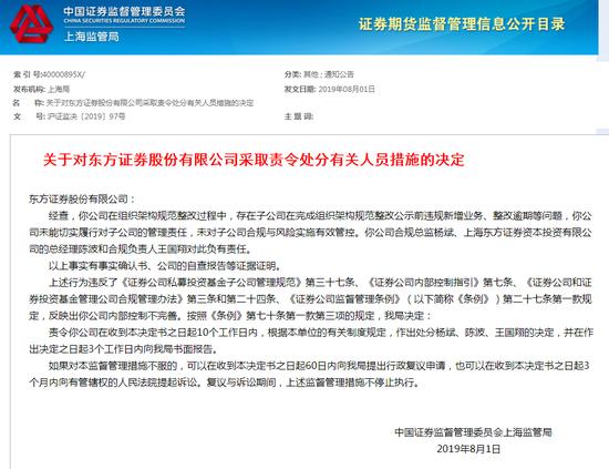 东方证券杨斌等3人被责令处分 整改期违规新增业务