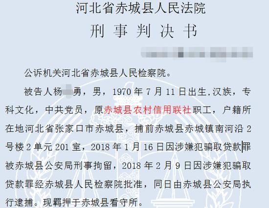 河北赤城农信联社员工违法放贷290万一审被判刑2年