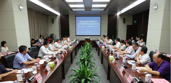 中企研人力资源管理专业委员会成立大会今日举行