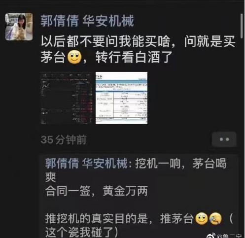 华安证券机械行业分析师郭倩倩朋友圈调侃:转行看白