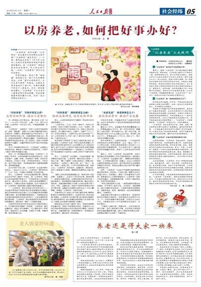 人民日报海外版:以房养老具有创新价值 遇冷只是暂时