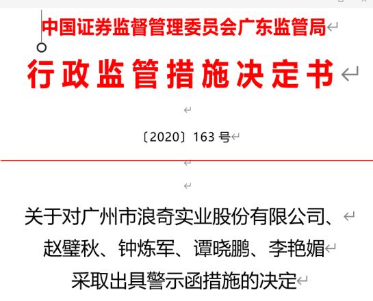 5亿存货失踪案后续 广州浪奇及董事长、总经理、董秘、财总被警示