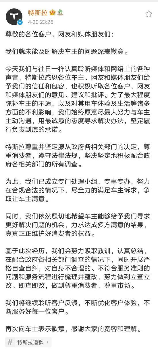 上海车展特斯拉维权车主李女士:未收到特斯拉的任何道歉联系!