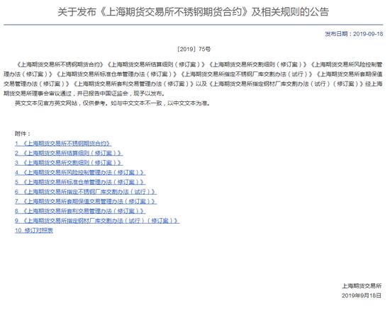 学生党怎么在家赚钱_上期所发布《上海期货交易所不锈钢期货合约》规则