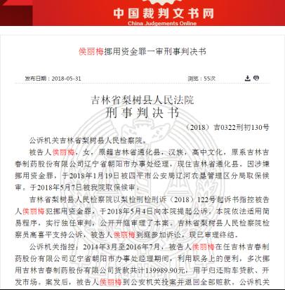 吉春制药一办事处原经理挪用14万 主动退赔免于刑罚