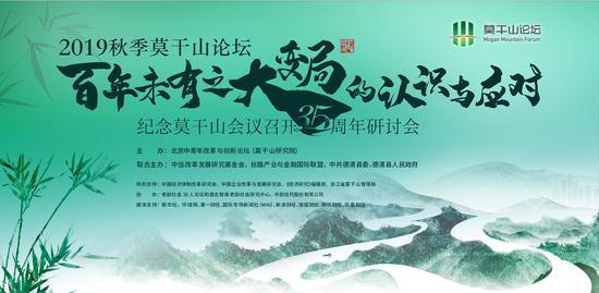 上海市酒店兼职日结工资_第十届新莫干山会议2019秋季论坛在浙举办