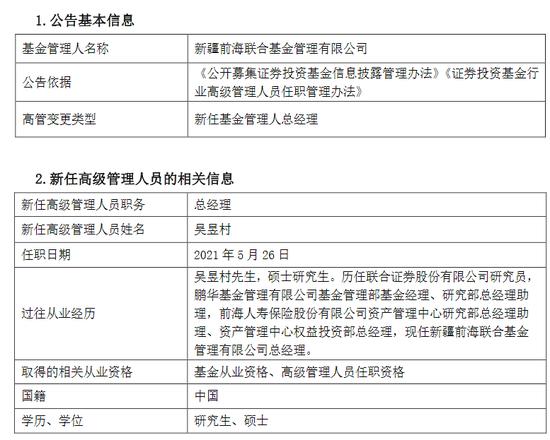 新疆前海联合基金新任吴昱村为总经理 曾任前海人寿资管中心权益投资部总经理
