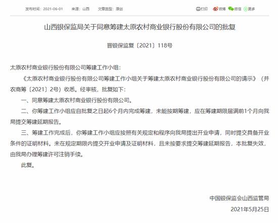 太原农商行获批筹建 工作小组自批复之日起6个月内完成筹建