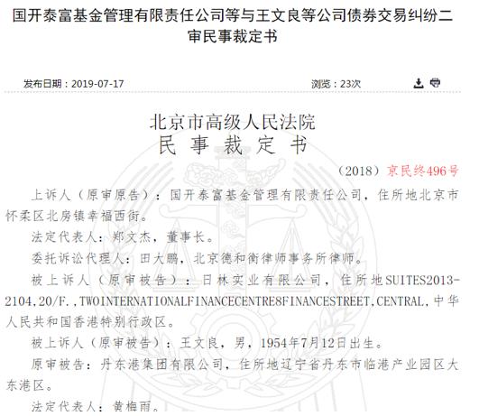 丹东港债务违约 国开泰富主张王文良等应担连带责任