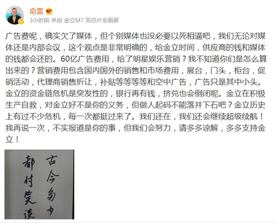 金立集团副总裁俞雷发微博回应60亿广告费问题承认确实拖欠