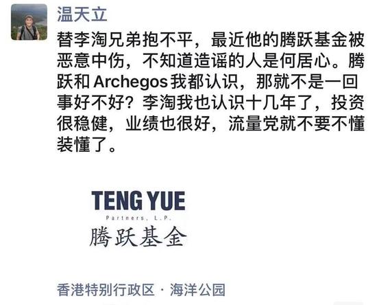 """传腾跃基金爆仓 投资专家温天立辟谣""""属于恶意中伤""""(图)"""