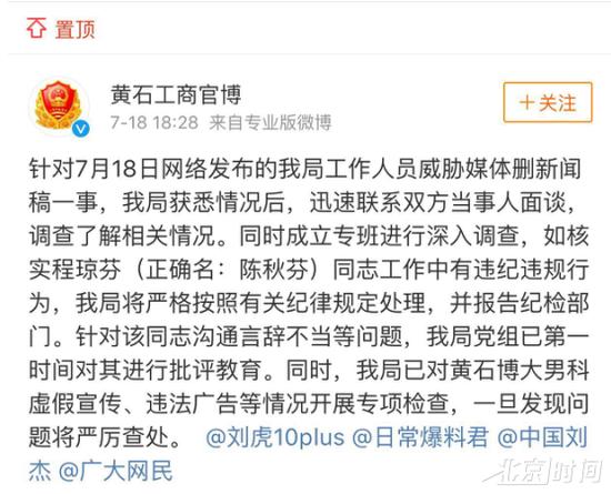记者曝光黄石博大男科医院黑幕遭工商局科长威胁封杀 官方:已批评教育