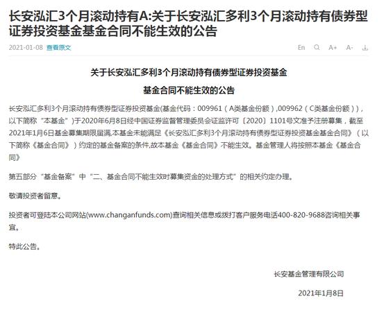基金发行两重天 长安泓汇多利3个月成2021首只募集失败基金