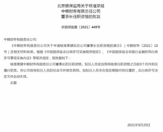 银保监会:核准粟健中粮财务董事长的任职资格