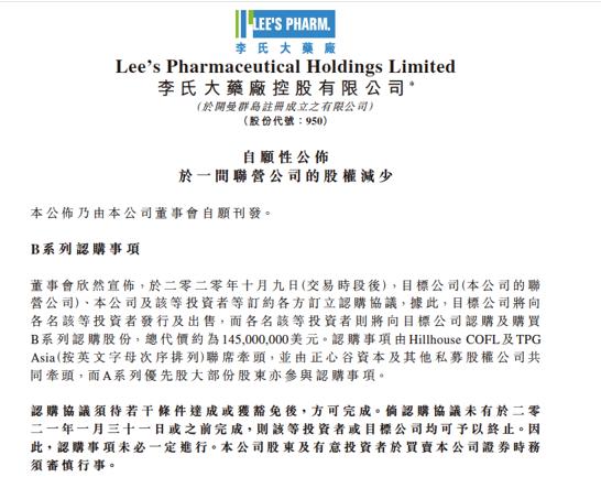 兆科眼科宣布完成1.45亿美元认购,TPG、高瓴资本各占7.4%股份