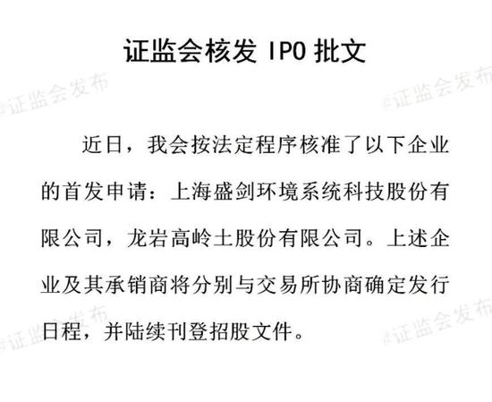 证监会核发2家企业IPO批文 未披露筹资金额