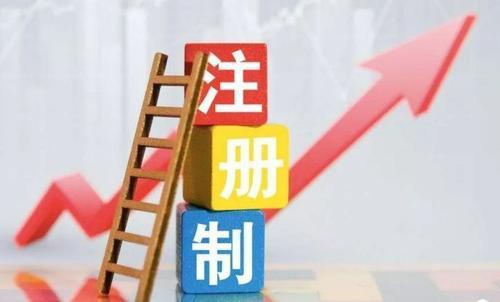 张奥平:创业板注册制首批企业将上市,存量市场注册制改革的三大重点